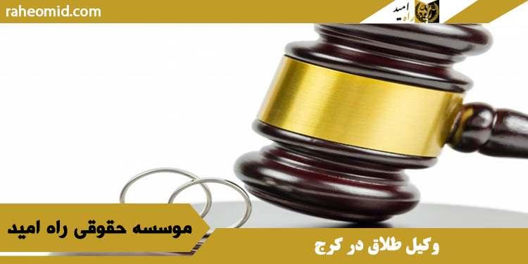 وکیل طلاق در کرج