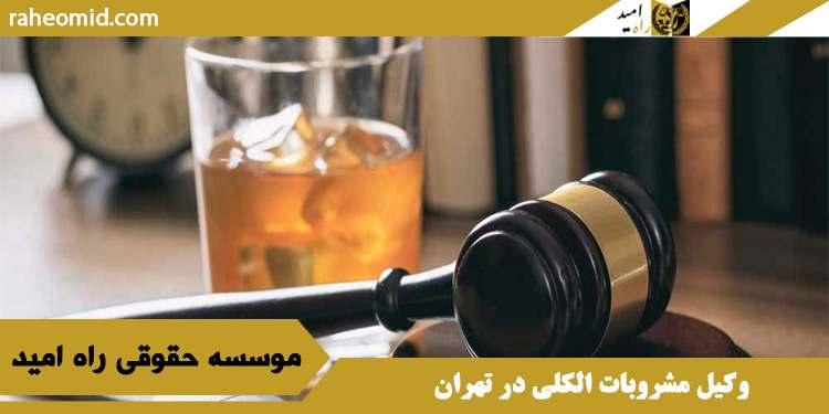 وکیل مشروبات الکلی در تهران