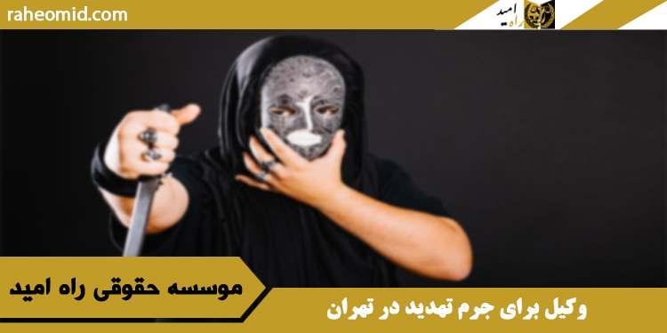 وکیل برای جرم تهدید در تهران